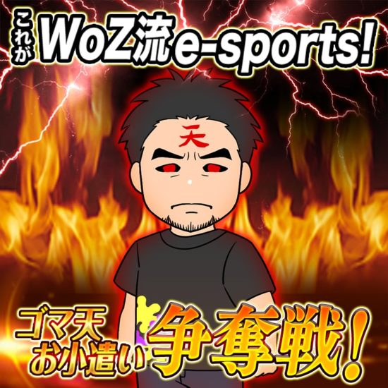新感覚カジュアルRTS「WAR of Zodiac」、少額懸賞キャンペーンイベント「ゴマ天・お小遣い争奪戦!」開催!