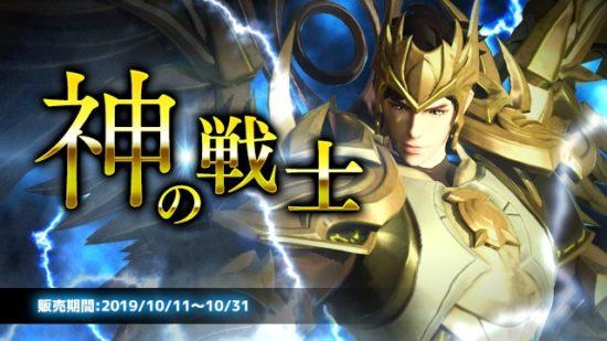 新感覚バトルロイヤル「LEGEND OF HERO:レジェンドオブヒーロー」に黄金の鎧が登場、秋のセールも実施