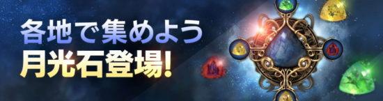 スマホ向けアクションゲーム「FAITH – フェイス」にて新たな強化アイテム「月光石」が実装、ハロウィンイベントもスタート