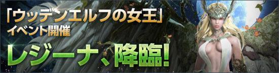 モバイル向けRPG「DarkAvenger X」期間限定イベントレイド「ウッデンエルフの女王」開催
