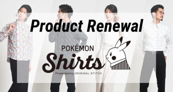 全151種のポケモン柄シャツをカスタムできる「ポケモンシャツ」、カスタマイズ性が拡充してリニューアル