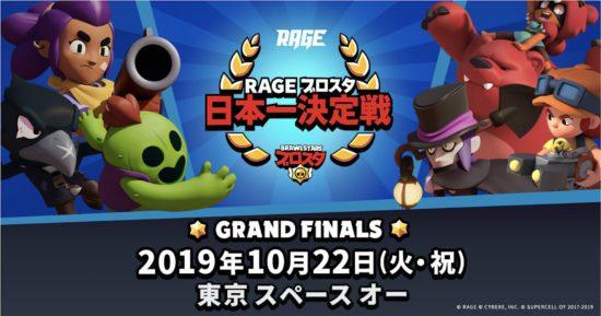「ブロスタ 世界一決定戦」出場権をかけた大会「RAGE ブロスタ 日本一決定戦」が10月22日に表参道で開催