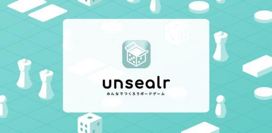 ボードゲームを作って遊べるアプリ「unsealr」が配信開始!