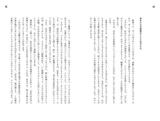 任天堂の元社長「岩田聡さん」のことばを集めた本「岩田さん」の前半3章を無料で公開へ