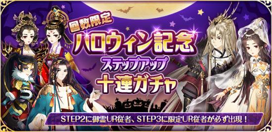 「謀りの姫:Pocket-たばポケ-」ハロウィンイベント開催、超お得なステップアップガチャが登場