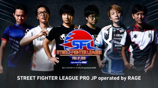 「TikTok」と「ストリートファイターリーグ: Pro-JP operated by RAGE」の連動企画がスタート!