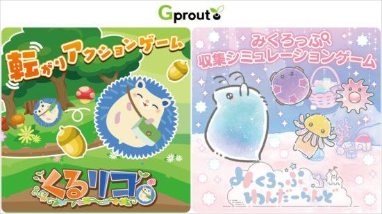 新卒開発研修で制作したGprout新作ゲーム「くるリコ」「みくろっぷわんだーらんど」の2本を配信開始