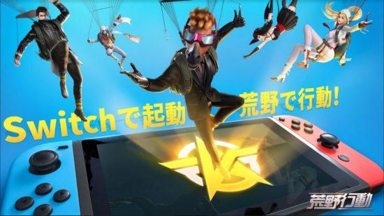 スマホで大人気バトルロワイアルゲーム「荒野行動」がニンテンドースイッチにも登場!