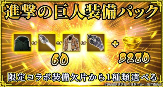 三国時代を3Dで再現したシミュレーションRPG「三国烈覇」と「進撃の巨人」のコラボがスタート!