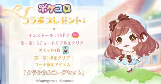 カワイイ着せ替えアプリ「ミラクルニキ」と「ポケコロ」がコラボキャンペーンを開始