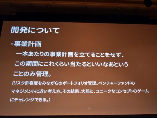 【Unite 2019レポート】芸者東京が語る、グローバルでヒットするハイパーカジュアルゲームの作り方
