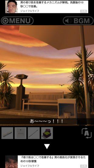 美しいグラフィックでリゾート気分が楽しめる「脱出ゲーム RESORT4‐黄昏クルーズへの脱出」