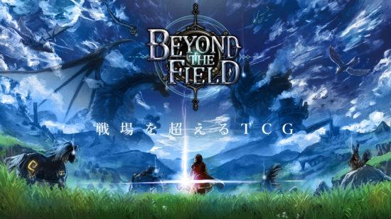 全てのカードが最初から使える新作カードゲーム「Beyond the field」が配信開始