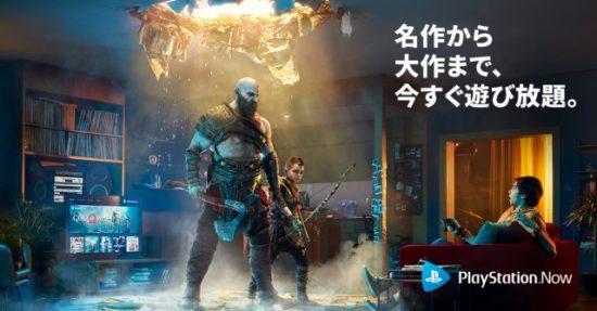 定額制ゲームサービス「PlayStation Now」がリニューアル、1ヶ月利用権が1180円に