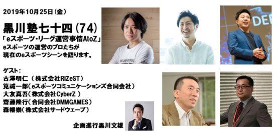 「黒川塾74」が10月25日に開催決定、テーマは「eスポーツ・リーグ運営事情AtoZ」