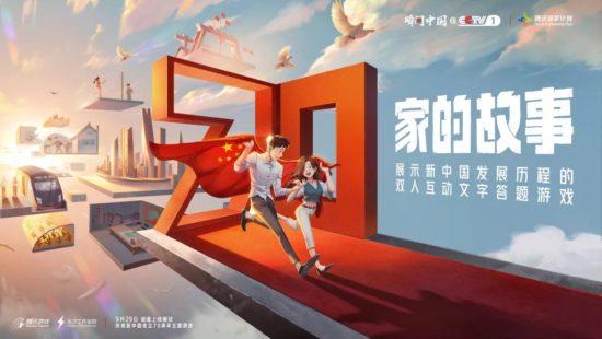 中国ゲーム情報2019年10月1日〜10月7日【中国ゲーム大陸より】