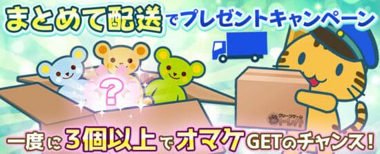 クレーンゲームアプリ「トレバ」、景品3個以上の配送依頼をするとオマケが1個貰える「まとめて配送でプレゼントキャンペーン」を開催