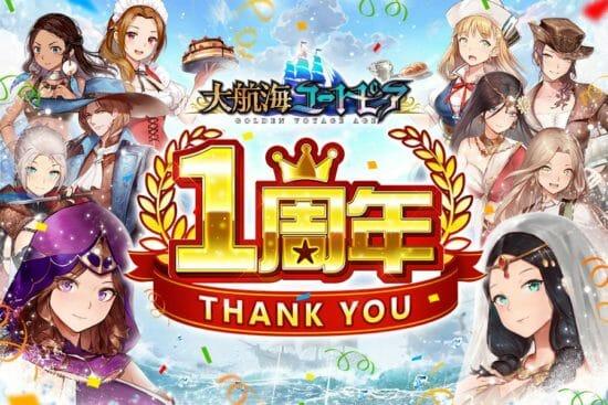アクションゲーム「大航海ユートピア」が1周年イベントを開催