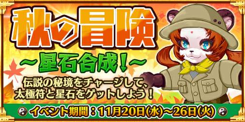 アクションRPG「太極パンダ ~はじまりの章~」のイベント 「秋の冒険」が開催