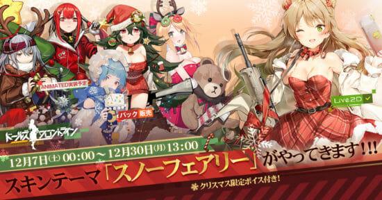 人気人形の製造確率UP!「ドールズフロントライン」クリスマススキンテーマを先行公開