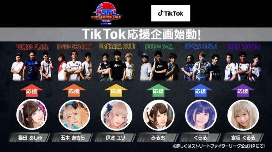 「ストリートファイターリーグ: Pro-JP operated by RAGE」に「TikTok」の人気クリエイターがサポーターに就任