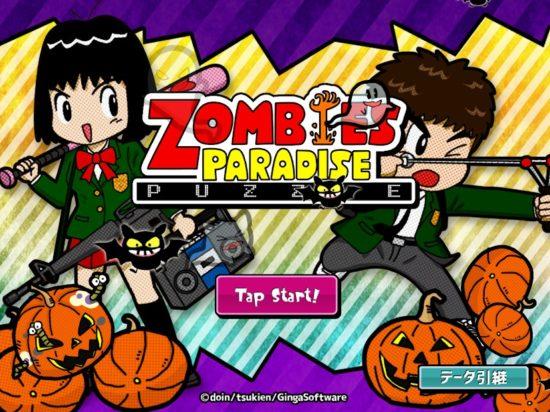 土居孝幸先生がキャラクターデザインのゾンビパズルゲーム「ゾンビーズパラダイスパズル」配信開始
