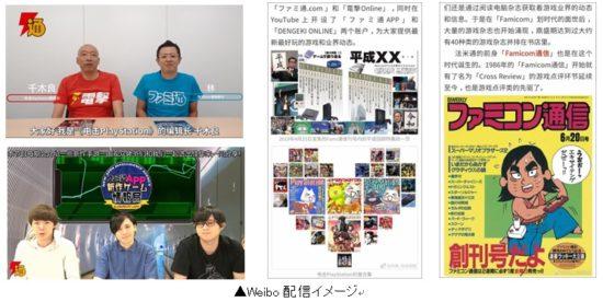 ゲームメディア「ファミ通」と「ゲームの電撃」、中国最大級のSNS・Weiboの公式アカウントを開設
