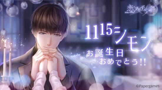 「恋とプロデューサー~EVOL×LOVE~」シモン誕生日イベント「深い愛情」を11月9日より開催