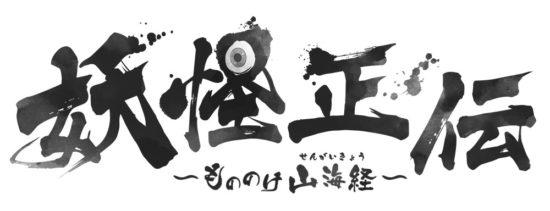 水墨画風奇幻探索RPG「妖怪正伝~もののけ山海経~」 キャラクターボイスに「楠木ともり」「河西健吾」「津田健次郎」「堀江瞬」が担当