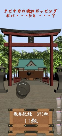 若者世代に人気のタピオカが神に!スマホ向けカジュアルゲーム「タピオカ神社」配信開始