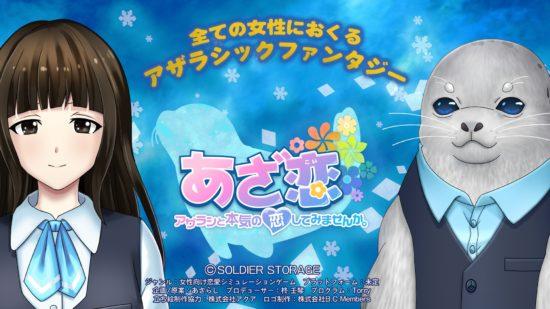 アザラシと恋する恋愛ADVゲーム「あざ恋~アザラシと本気の恋してみませんか。~」デジゲー博2019にて試遊版展示