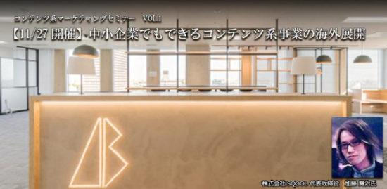 「中小企業でもできるコンテンツ系事業の海外展開」が松戸で11月27日開催