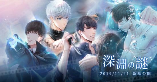 女性向け恋愛ゲーム「恋とプロデューサー~EVOL×LOVE~」メインストーリー新章(15章~18章)を公開