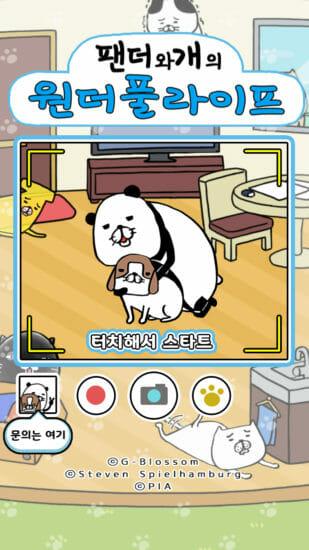 放置・育成ゲーム「パンダと犬のワンダフルライフ」の韓国にて配信開始