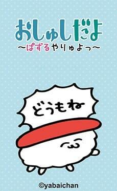 スマホ向けパズルゲーム「おしゅしだよ ~ぱずるやりゅよっ~」が香港・台湾・マカオにて配信