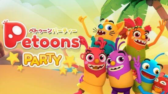 家族で楽しめるNintendo Switch向けパーティーゲーム「ペトゥーンパーティー」あらかじめダウンロード開始
