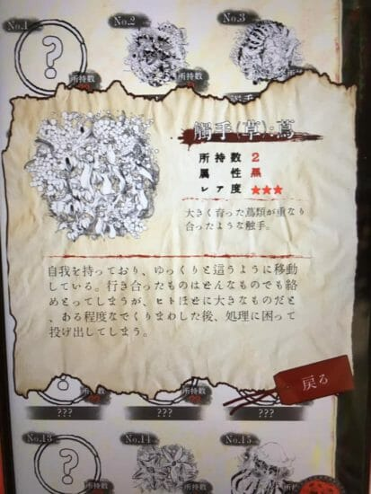 【デジゲー博2019】湖に生えてくる「触手」を育成・収穫・販売する香港ゴシックな放置育成ゲーム「触手を売る店」