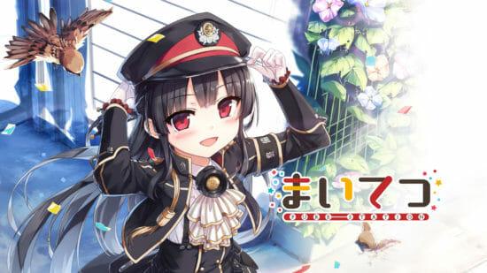 恋愛アドベンチャーゲーム「まいてつ-Pure Station-」がSwitchで2020年1月16日に発売、リアル特典付きコレクターズ版も発売予定