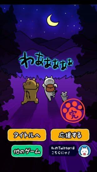 ゆるくてかわいいネコが大活躍の脱出ゲーム「ネコと秘宝の宝」