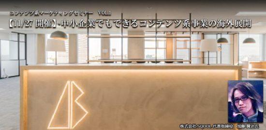 松戸コンテンツ事業者連絡協議会主催イベント「中小企業でもできるコンテンツ系事業の海外展開」に代表加藤が登壇します