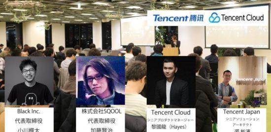 Tencentゲーミングセミナー「5Gとクラウドによる新しいゲーム体験!テンセントクラウドがもたらすクラウドゲーミングの成功事例」に代表加藤が登壇