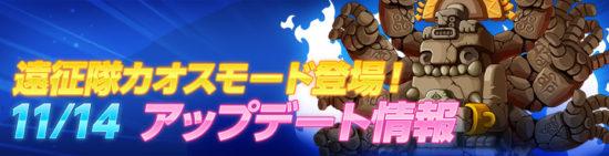 「メイプルストーリーM」がアップデートを実施、「ジャクム」「ホーンテイル」「ピンクビーン」遠征隊カオスモードが登場!