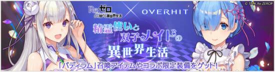 「OVERHIT」とTVアニメ「Re:ゼロから始める異世界生活」がコラボイベントを開始