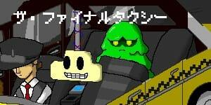 終末タクシーアドベンチャー「ザ・ファイナルタクシー」アプリストアにて配信開始!