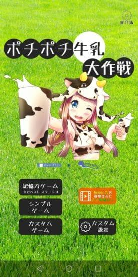 牛の女の子を出した人が当たりのパーティーゲーム「ポチポチ牛乳大作戦」、Google Playにて配信開始