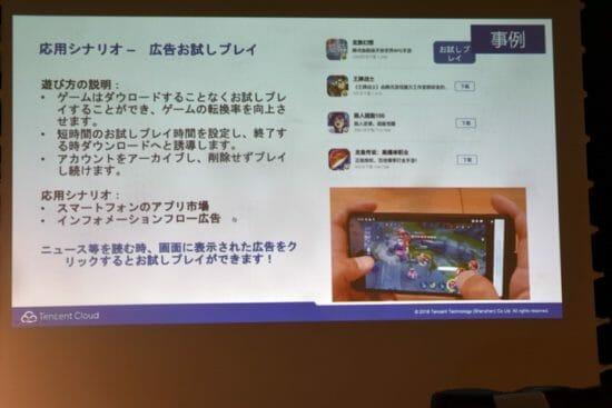 Tencentゲーミングセミナー第1回「5Gとクラウドによる新しいゲーム体験!テンセントクラウドがもたらすクラウドゲーミングの成功事例」レポート(前編)