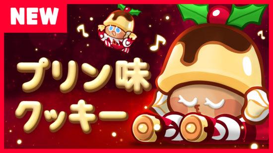 スマホ向けランゲーム「クッキーラン:オーブンブレイク」に「プリン味クッキー」が登場!