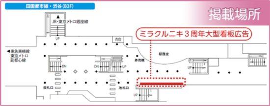 お着替えコーデRPG「ミラクルニキ」の大型広告が渋谷に登場