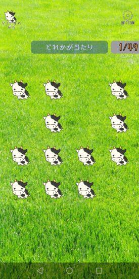 スマホ・タブレット向けパーティーゲーム「ポチポチ牛乳大作戦」がApp Storeで配信開始