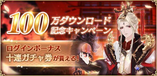 宮廷お着せ替えRPG「謀りの姫:Pocket」100万DL突破、最大11連ガチャがもらえる!